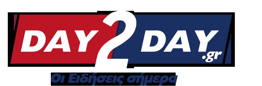 Day2Day.gr – Οι Είδησεις Σήμερα