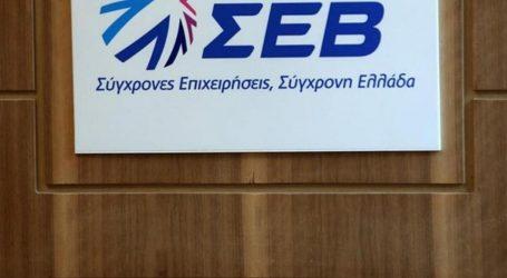 ΣΕΒ: Περίσκεψη τώρα που η οικονομία ανακάμπτει, όχι υποσχέσεις και κούφια λόγια