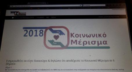 Κοινωνικό Μέρισμα 2018: Τα λάθη και οι «εξαφανισμένοι» από το koinonikomerisma.gr – Έρχονται αλλαγές