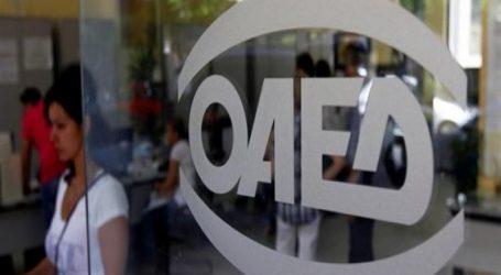 ΟΑΕΔ – χρηματοδότηση με 12.000 έως 36.000 ευρώ σε όσους διέκοψαν την επιχειρηµατική τους δραστηριότητα µετά την πρώτη Ιανουαρίου 2012