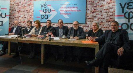 Χωρίς επιτυχία οι γέφυρες ΣΥΡΙΖΑ προς ΚΙΝΑΛ -Πήγαν οι πρώην, οι εκτός και οι γνωστοί