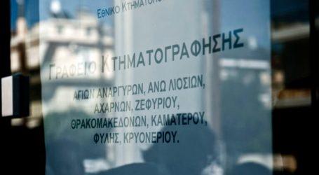 Στο Κτηματολόγιο η Ελλάδα αναστενάζει – Οι προθεσμίες και οι κίνδυνοι να χαθούν περιουσίες