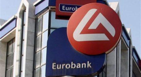 Πρόγραμμα Εθελούσιας Εξόδου ανακοίνωσε η Eurobank – Όλες οι λεπτομέρειες