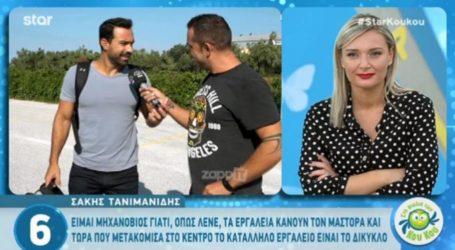 """Σάκης Τανιμανίδης: «Το Survivor δεν έκανε νούμερα, μάλλον δεν γούσταρε ο κόσμος το """"Ελλάδα – Τουρκία""""…»"""