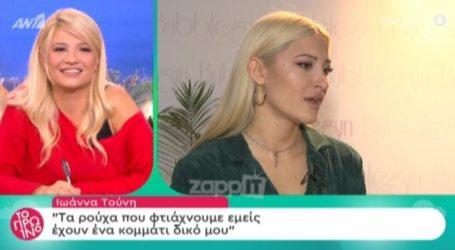 My Style Rocks: H Ιωάννα Τούνη απαντά για τις φήμες συμμετοχής της