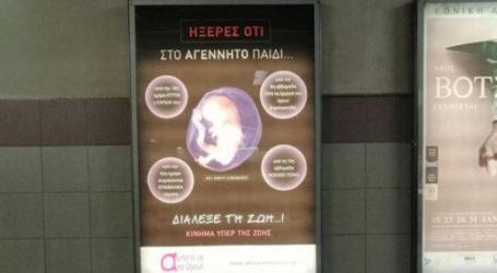 Κατεβαίνει με υπουργική εντολή η αφίσα του Μετρό για τις αμβλώσεις