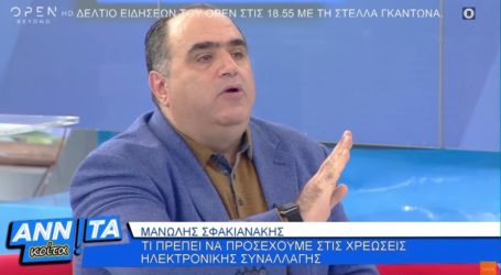 O Μανώλης Σφακιανάκης στο OPEN TV : Πώς μπορούμε να προστατευτούμε σε περίπτωση ηλεκτρονικής απάτης
