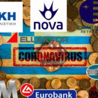 Ποιοι Όμιλοι εταιρειών, εφοπλιστές και επιχειρήσεις στηρίζουν στις δύσκολες στιγμές την Ελλάδα;