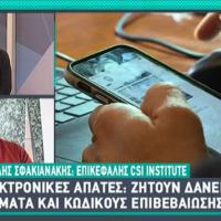 Σφακιανάκης: Ηλεκτρονικές Απάτες - Πως μας εξαπατούν μέσω social media και μας κλέβουν χρήματα