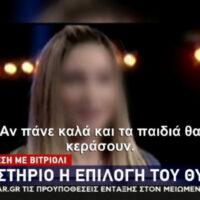 Επίθεση με βιτριόλι: Όταν ο Γιώργος Λιάγκας αποθέωνε την 34χρονη - Video