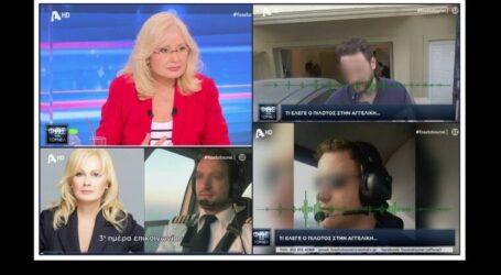 Έγκλημα στα Γλυκά Νερά: Σοκάρουν οι συνομιλίες του πιλότου με την Νικολούλη – Ακούστε για πρώτη φορά